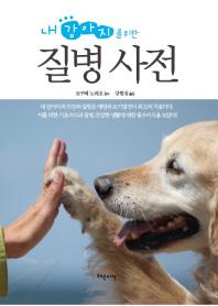 내 강아지를 위한 질병사전