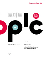토마토 OPIC INTERMEDIATE(MP3 CD 1장 포함)(MP3CD1장포함)