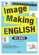 IMAGE MAKING ENGLISH: 동사 활용편
