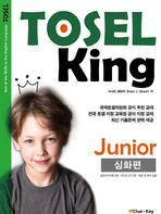 TOSEL KING JUNIOR: 심화편