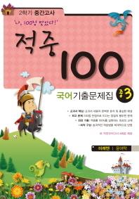 국어 중3-2 중간고사 기출문제집(미래엔 윤)(2013)