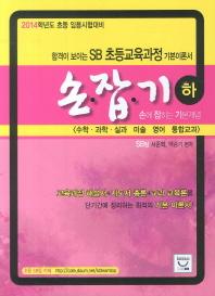SB 초등교육과정 손잡기(하)(2014)
