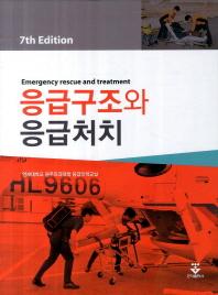 응급구조와 응급처치(7판)