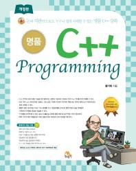 C++ Programming(명품)(개정판)