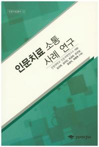 인문치료 소통 사례 연구(인문치료총서 13)