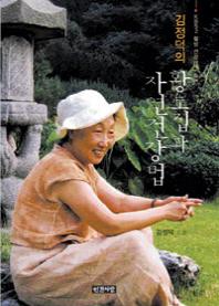 김정덕의 황토집과 자연건강법