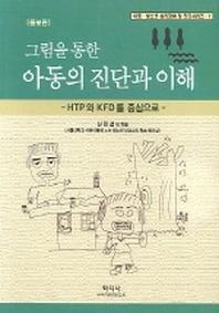그림을 통한 아동의 진단과 이해(증보판)(증보판 2판)(아동 청소년 심리장애 및 진단시리즈 1)