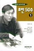 초반 50수 1(조훈현 실전바둑 3) ~2-전2권~