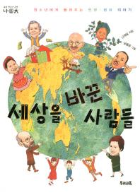 세상을 바꾼 사람들(나E태 3)