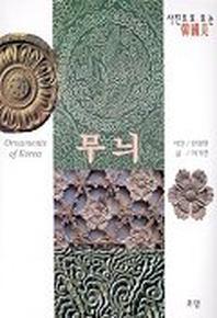 사진으로 보는 한국미:무늬