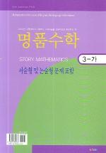 명품수학 3-가(서술형 및 논술형 문제 포함)