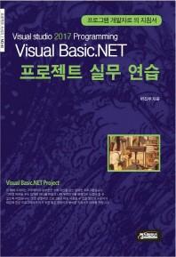 Visual Basic.NET 프로젝트 실무 연습