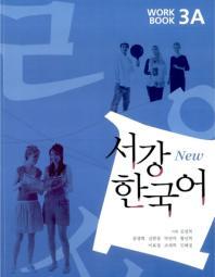 서강 한국어(NEW)3A Workbook(CD1장포함)