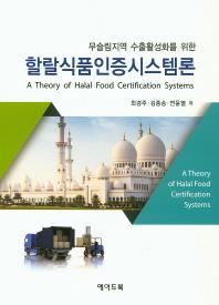 할랄식품인증시스템론(무슬림지역 수출활성화를 위한)