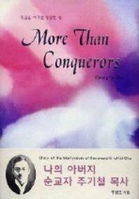 MORE THAN CONQUERORS(죽음을 이겨낸 영원한 삶)(2판)(양장본 HardCover)