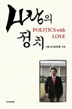 사랑의 정치