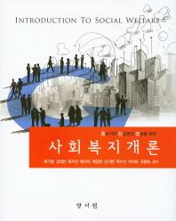 사회복지개론(초보자와 신입생의 성공을 위한)(양장본 HardCover)
