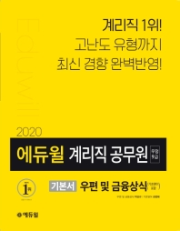 우편 및 금융상식(기초영어 포함) 기본서(우정 9급 계리직 공무원)(2020)(에듀윌)