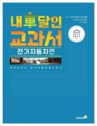 내 차 달인 교과서: 전기자동차편(큰글자책)
