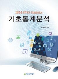 IBM SPSS Statistics 기초통계분석