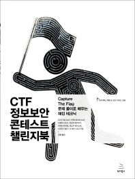 CTF 정보보안 콘테스트 챌린지북(위키북스 해킹&보안 시리즈 8)