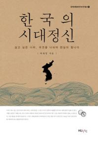 한국의 시대정신(한국미래정부연구회 연구총서 14)(양장본 HardCover)