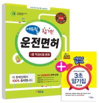 운전면허 1종 학과시험 문제집(2017)(8절)(에듀윌)
