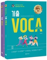 기출 VOCA 80%완성+100%완성 세트(전2권)