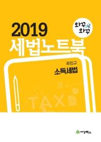 세법노트북: 소득세법(2019)(와꾸와꾸)