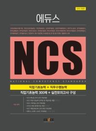 NCS 직업기초능력 + 직무수행능력(2019)