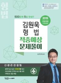 김원욱 형법 적중예상문제풀이(2019)