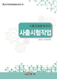사출금형품질관리 사출시험작업(국가직무능력표준시리즈 74)
