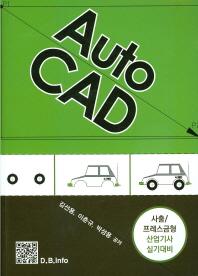 Auto CAD