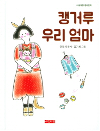 캥거루 우리 엄마(아침마중 동시문학)(양장본 HardCover)