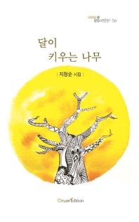 달이 키우는 나무(오름시인선 56)
