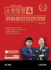 소방법령. 4: 위험물안전관리법(2020)(소방승진 시리즈)