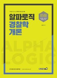 알파로직 경찰학개론(2020)(개정판)