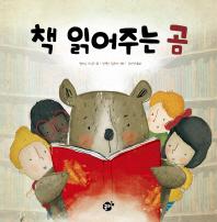 책 읽어주는 곰(지식지혜시리즈 꿈터그림책 52)(양장본 HardCover)