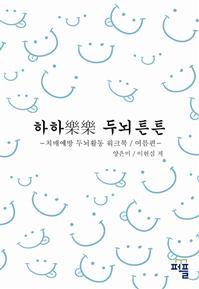 하하樂樂 두뇌튼튼 -치매예방 두뇌활동 워크북 여름편