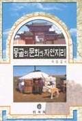 몽골의 문화와 자연지리