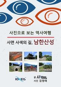[사진으로 보는 역사여행] 사면 사색의 길, 남한산성