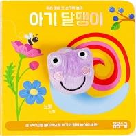 아기 달팽이(우리 아이 첫 손가락 놀이 1)(보드북)