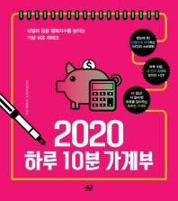 하루 10분 가계부(2020)