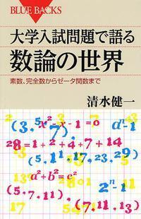 大學入試問題で語る數論の世界 素數,完全數からゼ-タ關數まで
