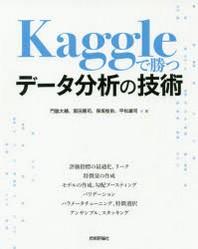KAGGLEで勝つデ-タ分析の技術