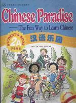 한어낙원(2A)(학생용서) 漢語樂園(2A)(學生用書)(CD 포함)