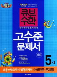 수학 초등 5-2 고수준 문제서: 심화(2011)(큐브)