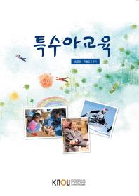 (워)특수아교육(2018-2)