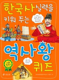 한국사 실력을 키워주는 역사왕 퀴즈