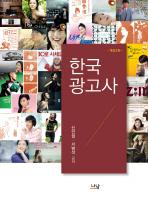 한국광고사(개정판 3판)